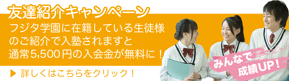 友達紹介キャンペーン