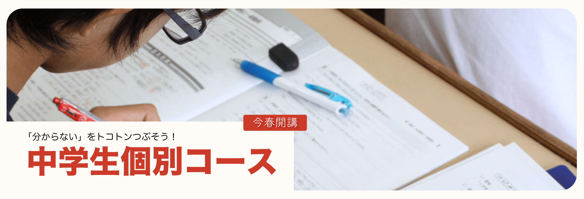 中学生 個別コース